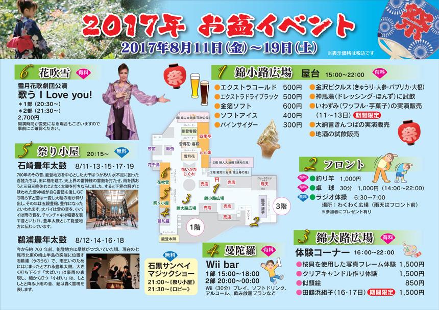 2017年 お盆イベントのご案内(8/11~8/19)