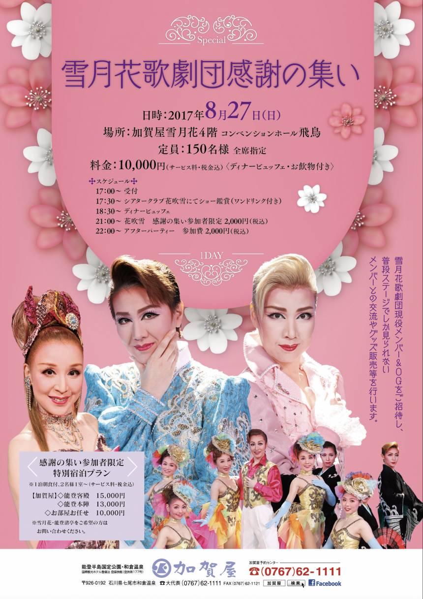 8/27開催★雪月花歌劇団 感謝の集い★
