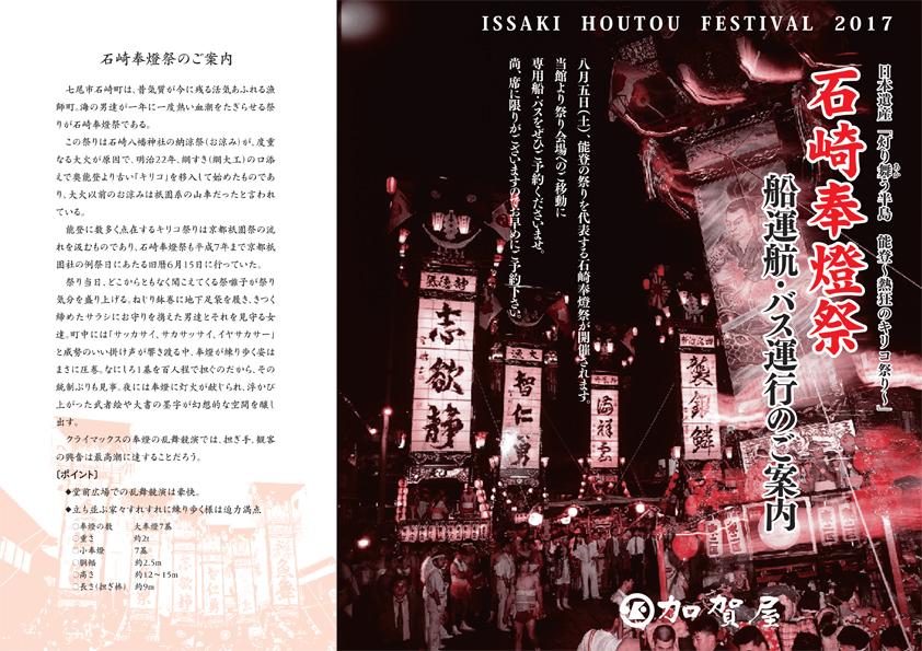 【石崎奉燈祭】船運行・バス運行のご案内(8/5)
