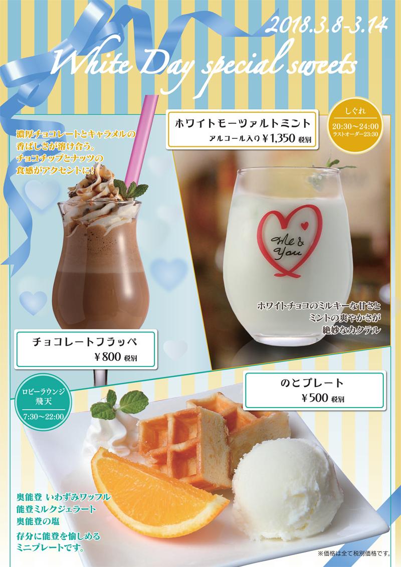 【ホワイトデー スペシャルスウィーツ】のご案内(3/8~3/14)