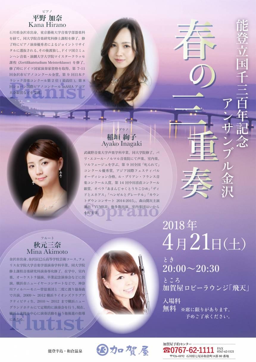 """【 アンサンブル金沢 """"春の三重奏"""" in 飛天 】(4/21)"""