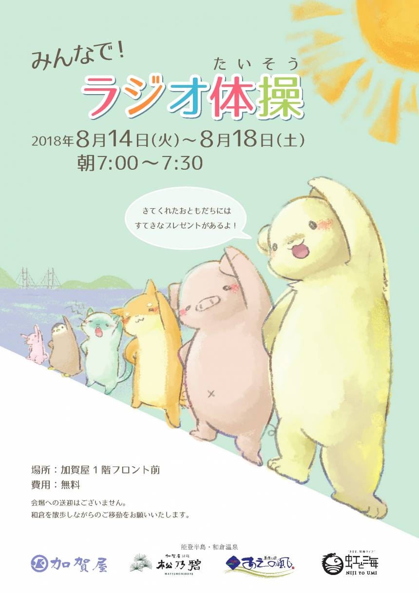 夏休み!加賀屋で健康的にラジオ体操!(8/14~8/18)