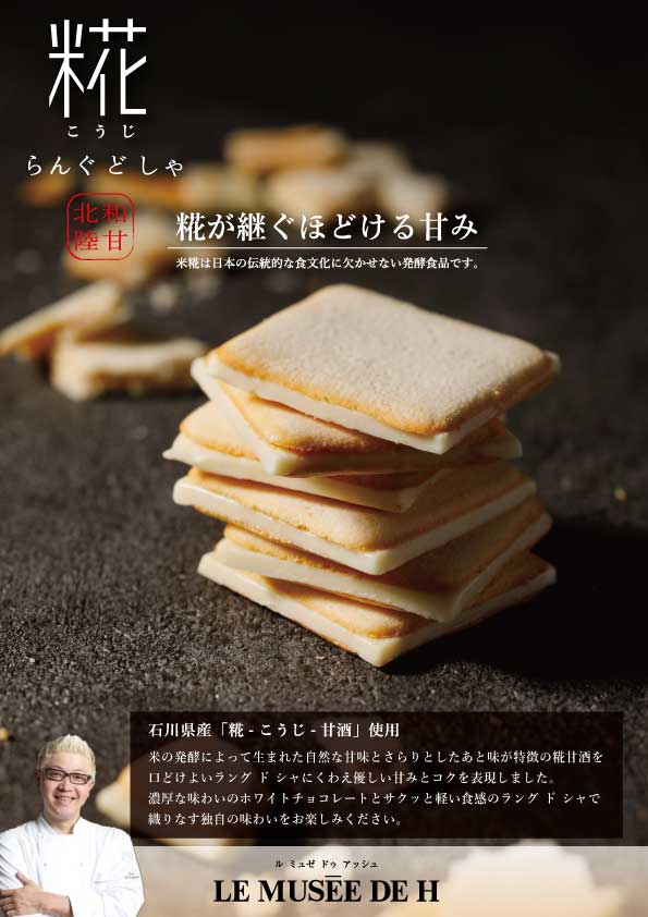 ル ミュゼ ドゥ アッシュの新作スイーツ『糀‐こうじ‐らぐんどしゃ』登場!