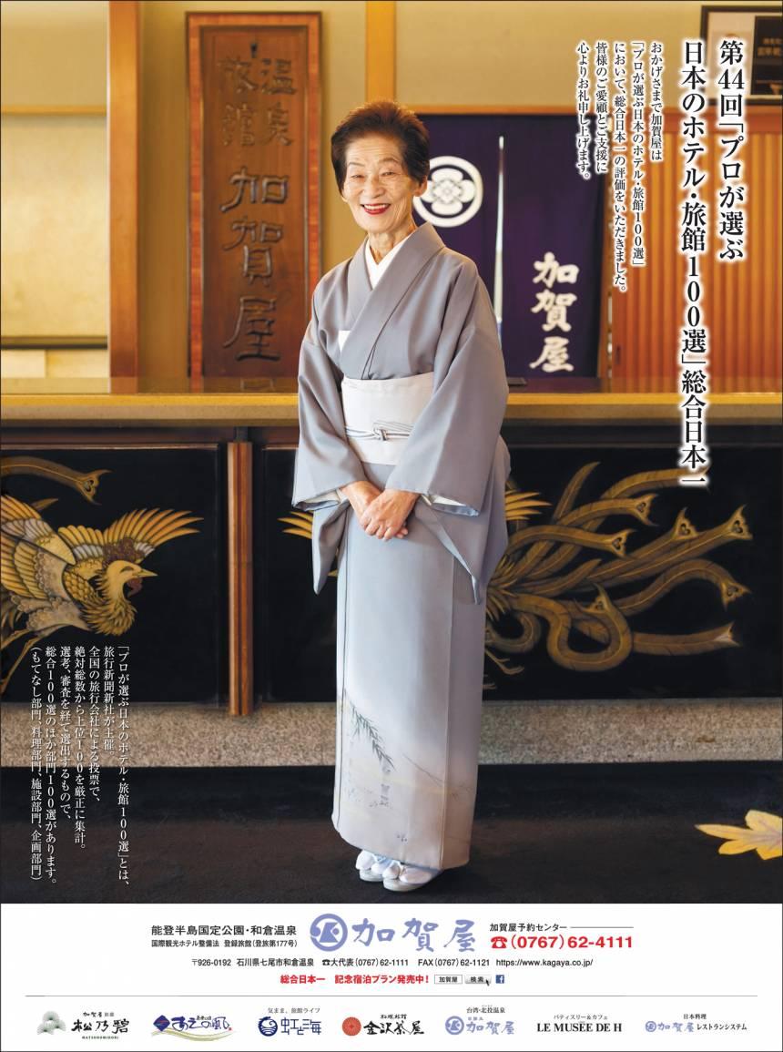おかげさまで、第44回『プロが選ぶ日本のホテル・旅館100選』において、総合第一位に選ばれました。