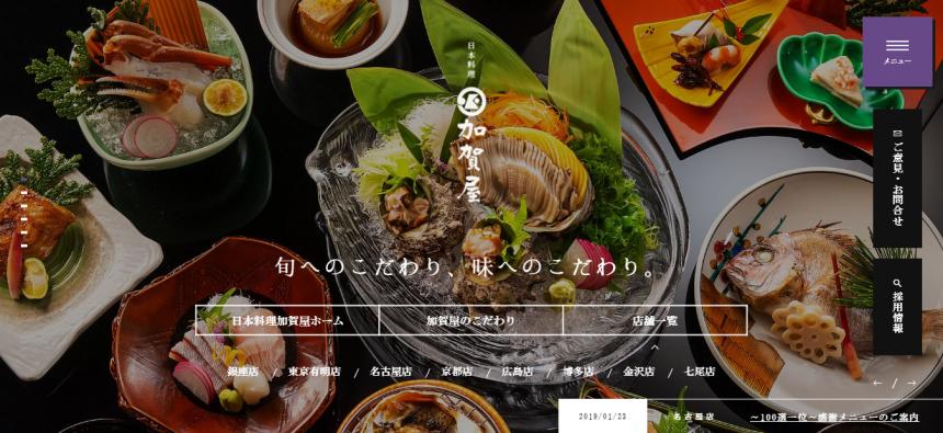 """レストラン""""日本料理 加賀屋"""" ホームページをリニューアル致しました。"""