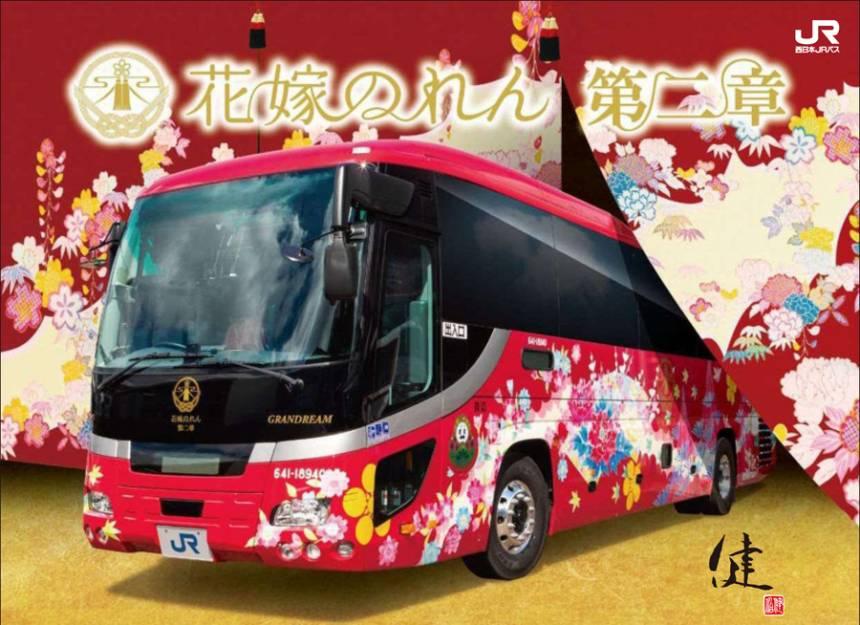 【花嫁のれん 第二章】ゴールデンウィーク期間限定で高速乗合バスとして運行!