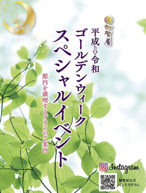 加賀屋『平成⇒令和GW(ゴールデンウィーク)スペシャルイベント』開催!(4/27~5/5)