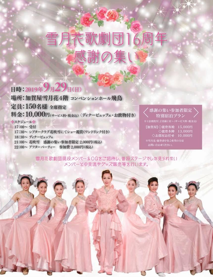 雪月花歌劇団*16周年*『感謝の集い』開催(2019/9/29)