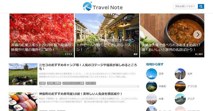 TravelNote様にご紹介いただきました!