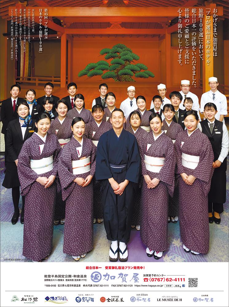 おかげさまで、第45回『プロが選ぶ日本のホテル・旅館100選』において、総合第一位に選ばれました。