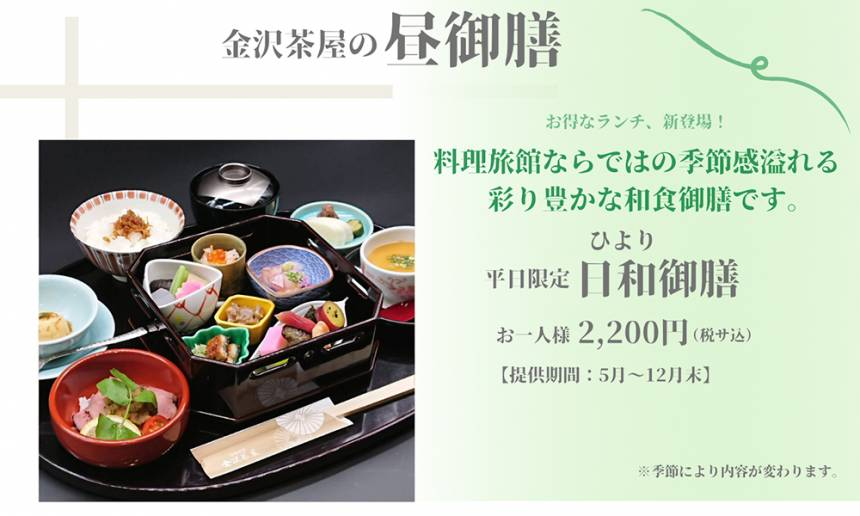 【金沢茶屋】<お得な2,200円ランチ&うな重お持ち帰り>販売開始!
