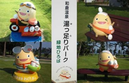 和倉温泉湯っ足りパーク緑地ひろばがオープンいたしました