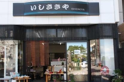 いしざきや 和倉温泉おみやげに素敵な手ぬぐいのお店 加賀屋すぐ前です