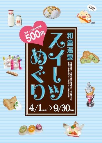 和倉温泉スイーツめぐりを楽しみませんか