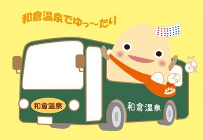 富山・高岡⇔和倉温泉 ワンコイン送迎バス運行の御案内