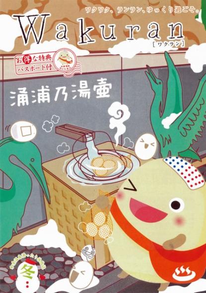 和倉温泉秋のイベント特集冊子 WAKURAN冬号