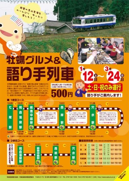 『牡蠣グルメ&語り手列車』 1/12〜3/24毎週土・日・祝日 運行中!