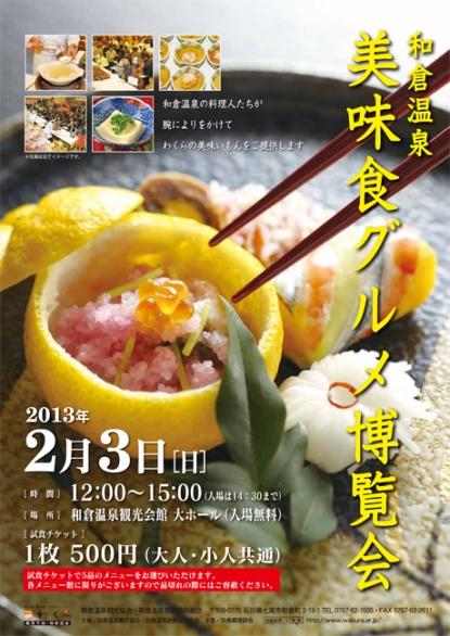 2月3日『和倉温泉 美味食グルメ博覧会』開催のご案内