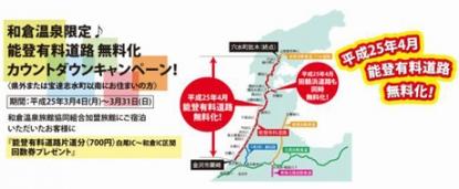 能登有料道路片道無料キャンペーン!