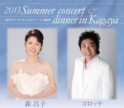 『森昌子』&『コロッケ』2013サマーコンサート&ディナー in 加賀屋 〜終了致しました〜