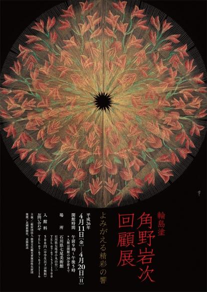 【終了しました】【七尾美術館】輪島塗 角野岩次 回顧展のご案内