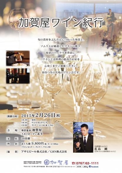 ソムリエと愉しむワイン会 〜加賀屋ワイン紀行〜【完売となりました】