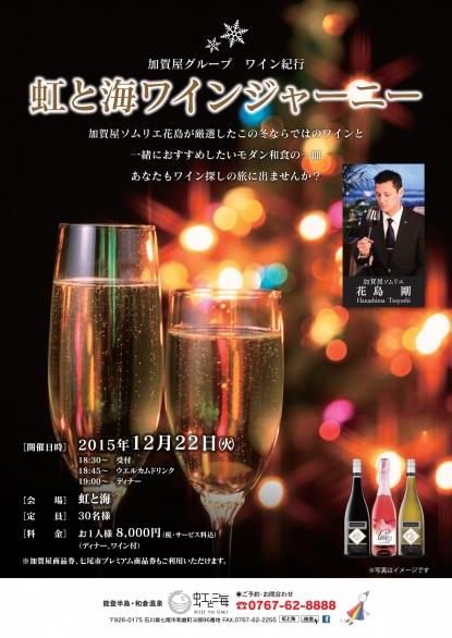 加賀屋グループワイン紀行 〜虹と海ワインジャーニー〜