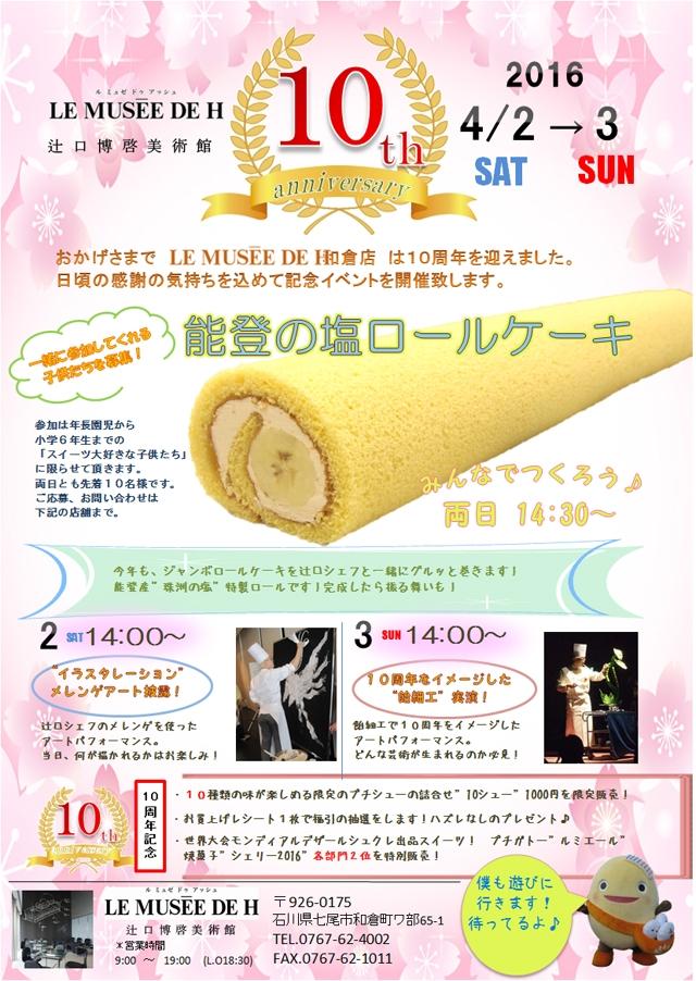 【終了しました】<ル・ミュゼ・ドゥ・アッシュ>10周年記念イベント(4/2〜4/3)