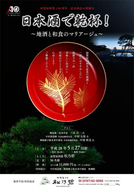 【松乃碧】≪加賀屋創業110周年記念≫日本酒で乾杯!〜地酒と和食のマリアージュ〜