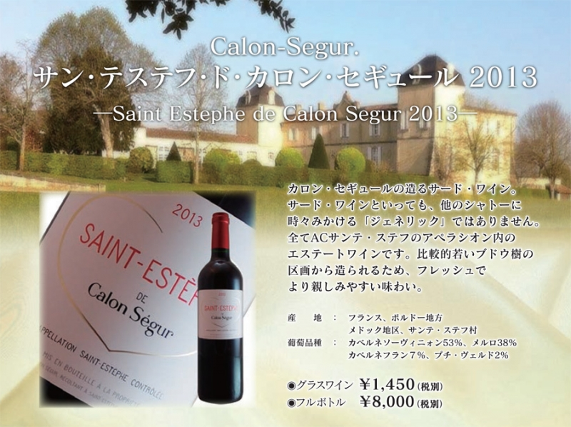 【加賀屋ソムリエ厳選】秋のおすすめワイン