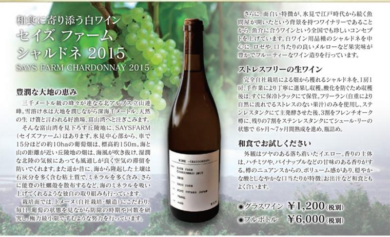 """""""北陸が生む美しいワイン""""〜SAYS FARM〜和食に寄り添う白ワイン"""