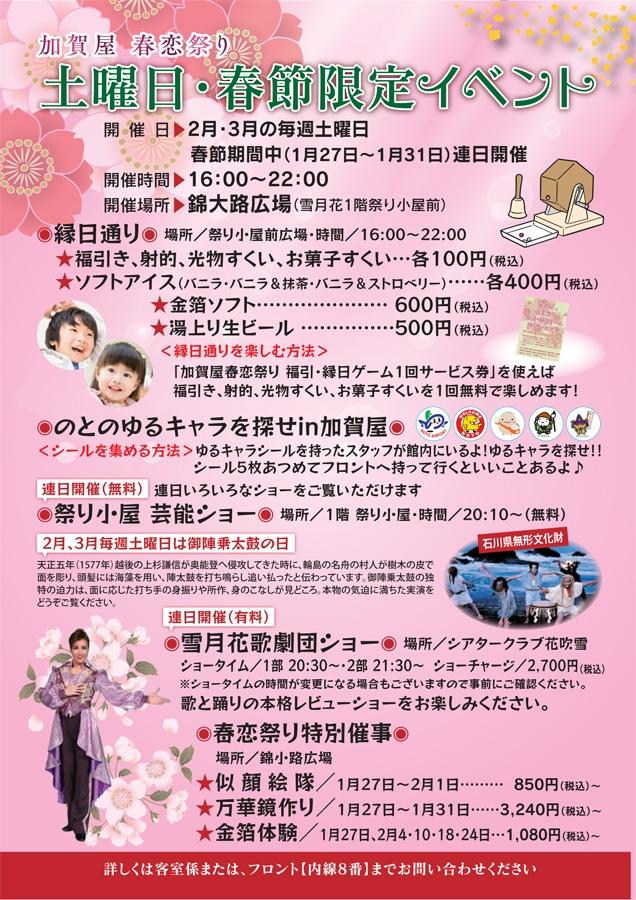 *加賀屋春恋まつり*土曜日・春節イベント(2月3月毎週土曜日・1/27〜1/31)