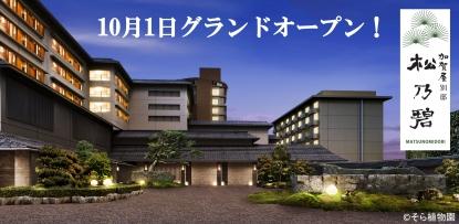 ≪ 加賀屋別邸 松乃碧≫ 2015年10月1日グランドオープン!
