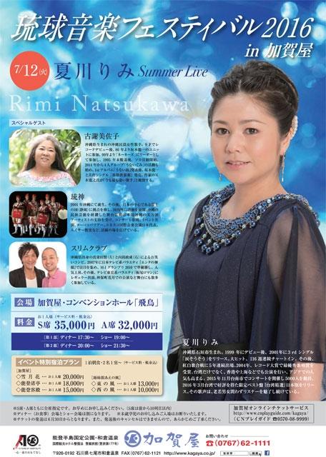 ≪『夏川りみ』 琉球音楽フェスティバル2016 in 加賀屋≫