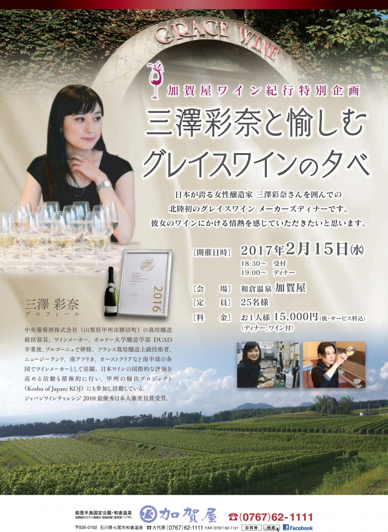 【2/15】 三澤彩奈と愉しむグレイスワインの夕べ 〜加賀屋ワイン紀行特別企画 〜