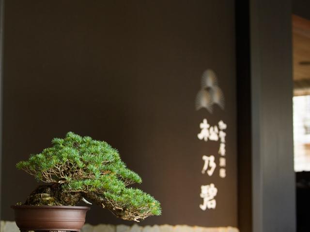 加賀屋創業111周年記念「加賀屋別邸 松乃碧」体験プランのご案内