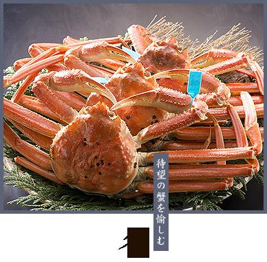 冬 | 待望の蟹を愉しむ