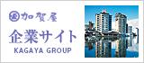 Kagaya Group Company Website