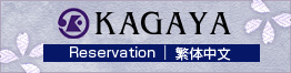 KAGAYA Resevation 簡体中文