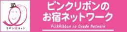 ピンクのリボンお宿ネットワーク