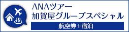 ANAツアー 加賀屋グループスペシャル