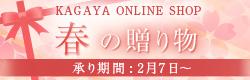 加賀屋オンラインショッピング
