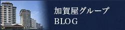 加賀屋グループブログ