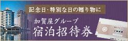 加賀屋グループ 宿泊招待券