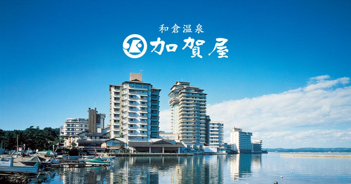 和倉温泉の旅館 加賀屋 公式ホームページ