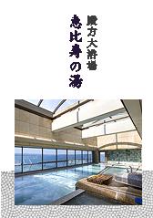 恵比寿の湯 | 殿方大浴場