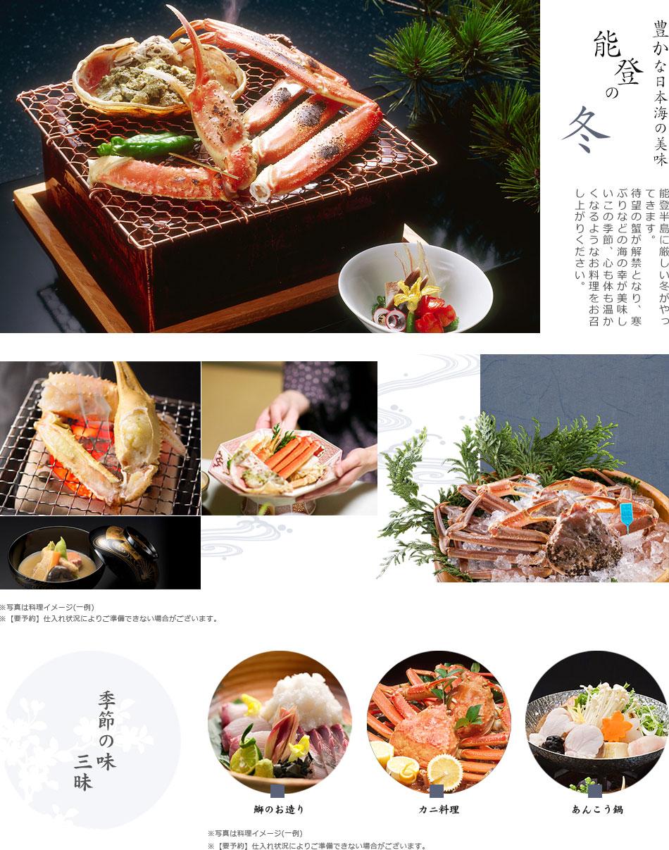 豊かな日本海の美味 能登の冬
