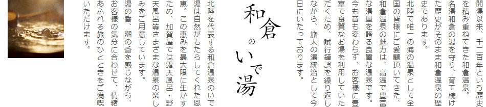 和倉のいで湯