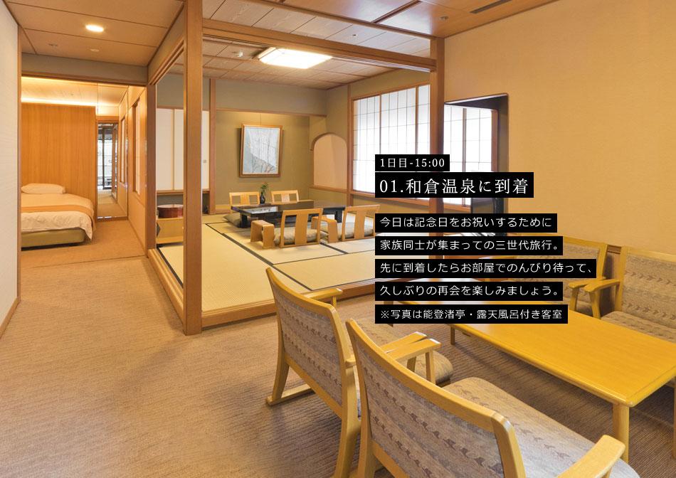 1日目 15:00 01.和倉温泉に到着
