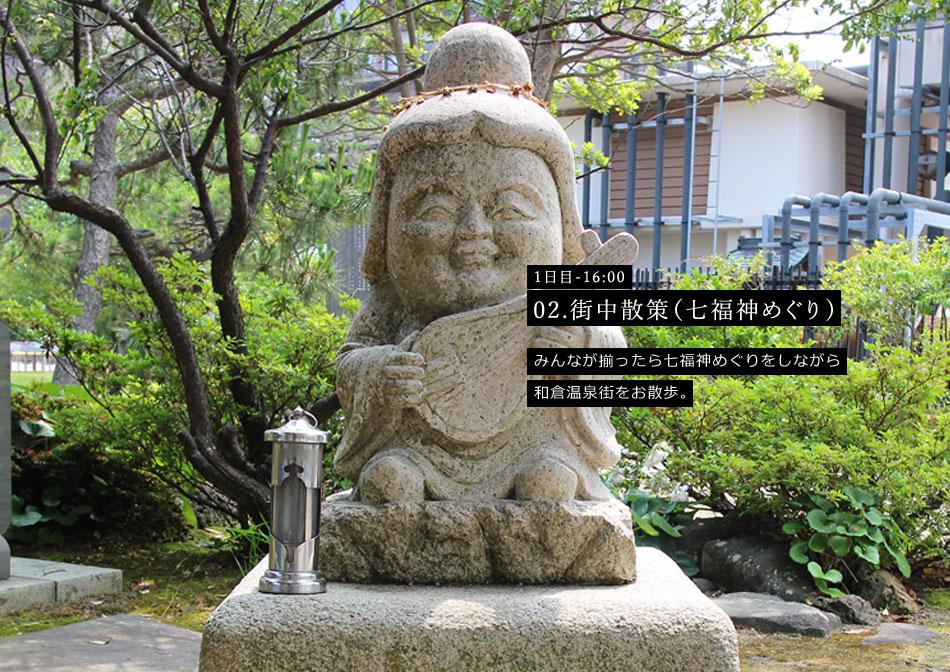1日目 16:00 02.街中散策(七福神めぐり)